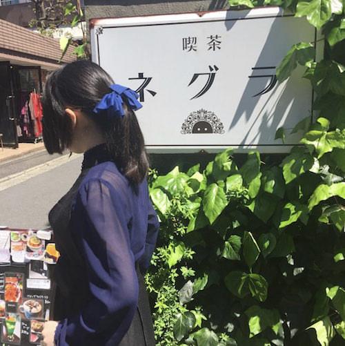 下北沢 昭和カフェ ネグラ