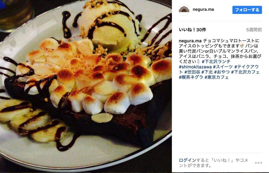 下北沢 昭和レトロカフェ ネグラの竹炭パウダーパン