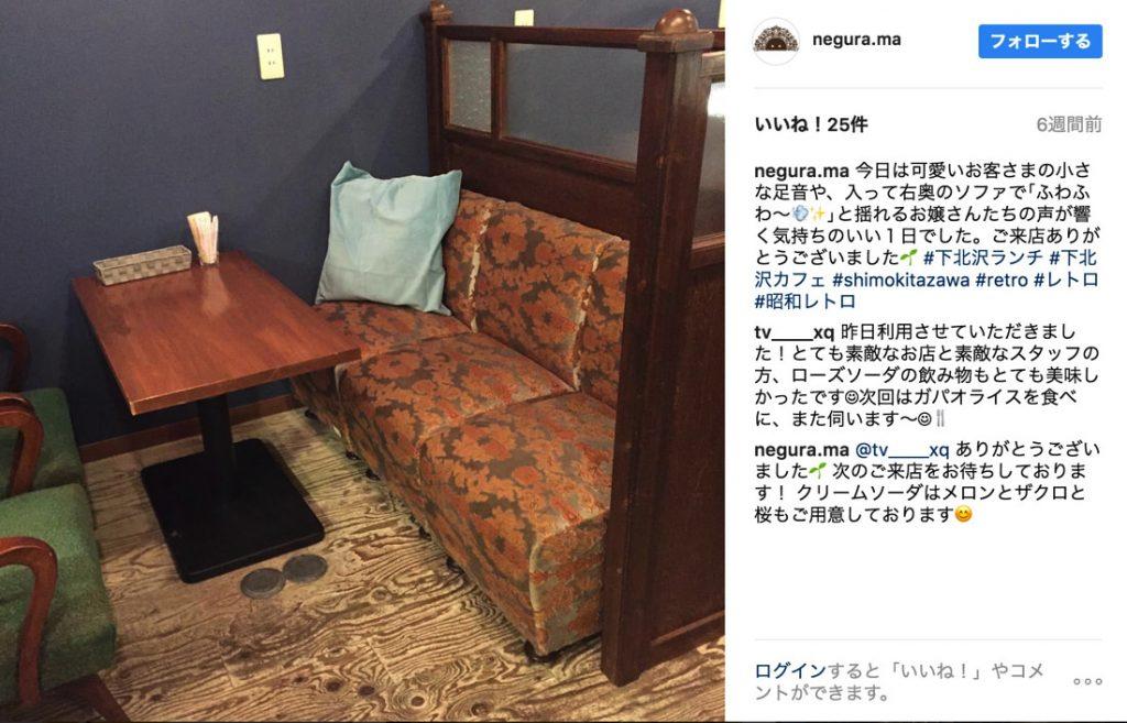 下北沢 昭和レトロカフェ ネグラ