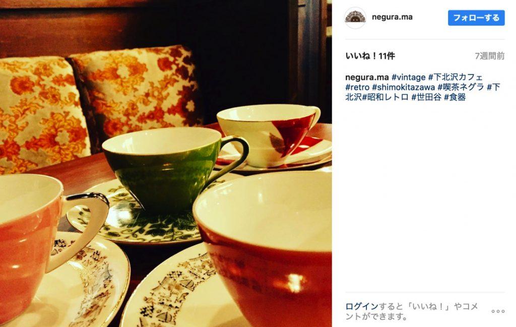 下北沢 昭和レトロカフェ ネグラのカップ類