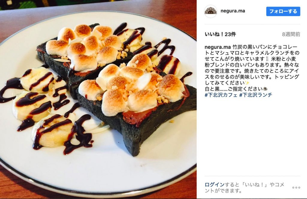 下北沢 昭和レトロカフェ ネグラの竹炭パンつかったスイーツ