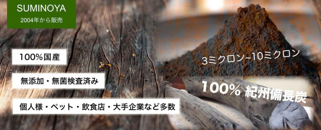 紀州備長炭100%を3ミクロン〜10ミクロンの粉末に